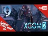 XCOM 2 ПРОХОЖДЕНИЕ/ВЕТЕРАН - Вскрываем Мозг Офицера Адвента #9