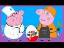 Surprise Eggs!!! Peppa Pig profession - Свинка Пеппа профессии Киндер сюрприз и другие мультики!!!