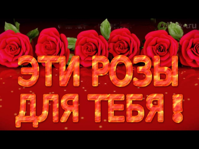♫ ♥ Самое красивое поздравление с 8 марта. Эти розы для тебя. March 8. These roses are for you♫ ♥