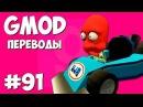 Garry's Mod Смешные моменты (перевод) 91 - Опасные дороги (Gmod: Hide And Seek)