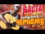 БАСТА - Выпускной по-ЧЁРНОМУ (especially by Чёрный Перец)
