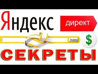 Яндекс Директ 2016 как запустить рекламную компанию, настройка, реклама, цена, стоимость
