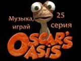 Смотреть мультики про Оазис Оскара. Музыка, играй 25 серия