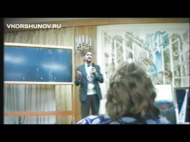 Лекция о контакте с внеземной цивилизацией биоэнерготерапевта Виктора Коршунова 1995 год