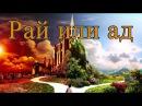Рай или ад - где окажешься ты Проповеди Христианские