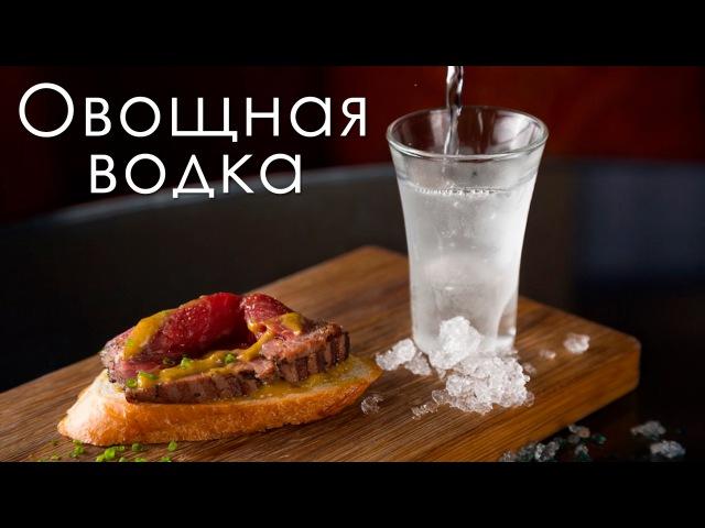 Овощная водка как бармен настаивает [Как Бармен]