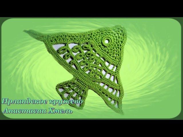 Треугольная рыбка вязанная крючком. Видео-урок Часть 2. Ирландское кружево))