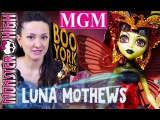 Луна Мотьюс Бу Йорк  Luna Mothews Boo York Monster High обзор на русском