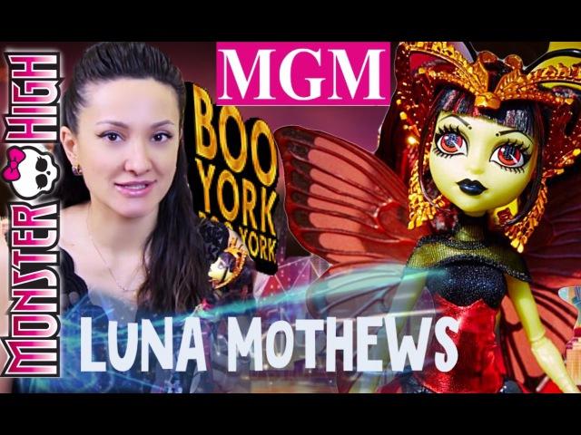 Луна Мотьюс Бу Йорк | Luna Mothews Boo York Monster High обзор на русском ★MGM★