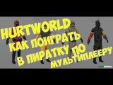HurtWorld: Где скачать пиратку и как поиграть по сети?(Ура)