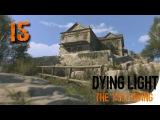 Dying Light: The Following ► Прохождение, часть 15 ► Старик и море