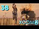 XCOM 2 ► Прохождение, часть 38 ► Как-то всё не так