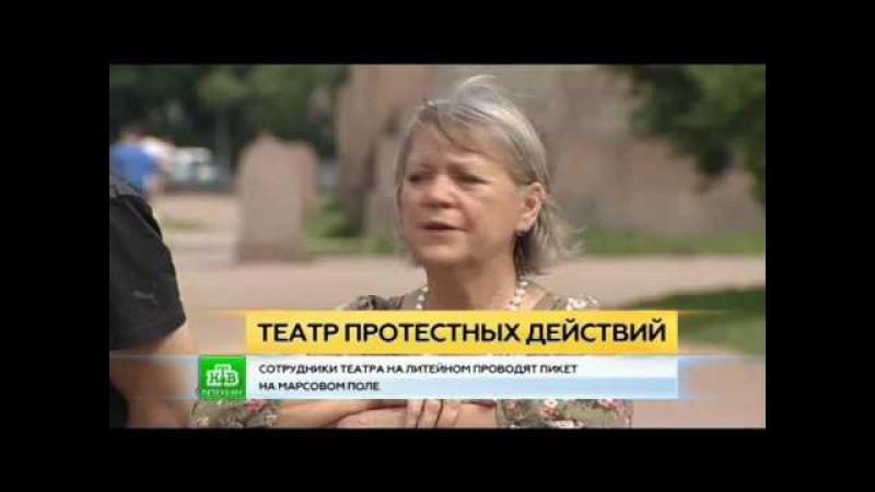 Артисты театра на Литейном призвали власти быстрее переподчинить их Петербургу Новости НТВ