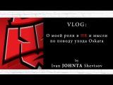VLOG: О моей роли в HR и мысли по поводу ухода Oskara