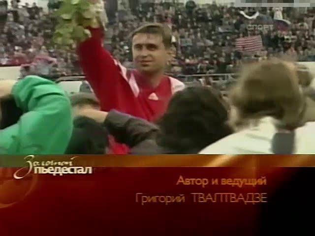 Федор Черенков. Золотой Пьедестал (2000)