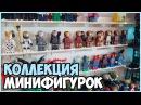 МОЯ КОЛЛЕКЦИЯ МИНИФИГУРОК LEGO 2016