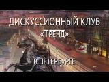 Дмитрий Юрьевич Пучков (Гоблин) в клубе «Тренд» 21.11.2015  140