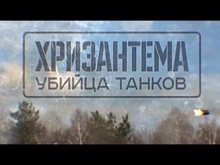 «Хризантема. Убийца танков». Военная приемка