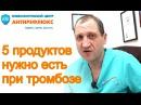 Диета при тромбофлебите ТОП 5 продуктов