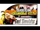 СИМУЛЯТОР КОЗЛАGoat Simulator В PAYDAY 2! - УГАРНОЕ ОБНОВЛЕНИЕ! 4