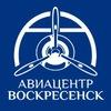 Авиацентр «Воскресенск». Официальная группа