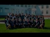 Выпускное видео 11Г  Башкирской гимназии с.Мраково