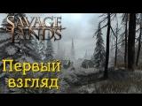 Savage Lands. Первый взгляд на альфа-версию