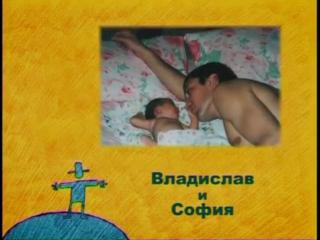 Курс Молодого Отца. ВИЧ-диссидент Владислав и София. Вся Уфа. 2007