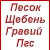 ПЕСОК Калининград