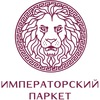 ИМПЕРАТОРСКИЙ ПАРКЕТ