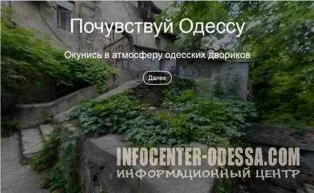 Google дал возможность прогуляться по Одессе, не посещая ее