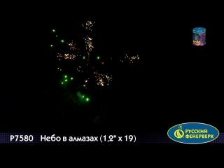 P7580 Небо в Алмазах