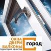 Пластиковые окна в Курске - компания ГОРОД