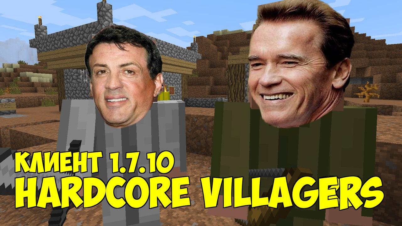 [Клиент][1.7.10] Hardcore Villagers - спаси свой народ!