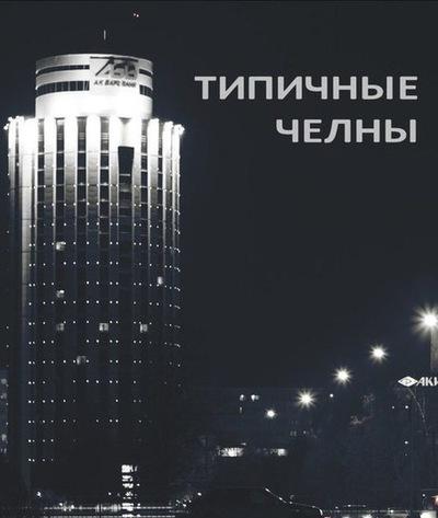 seks-chelninskaya-shalava-daet-vsem-video-kak-razdevayutsya