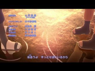 Naruto: Shippuuden ending 38 - Наруто: Шипуден 2 сезон 38 эндинг