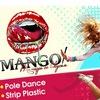 "Студия танца"" Mango """