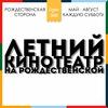 ЛЕТНИЙ КИНОТЕАТР НА РОЖДЕСТВЕНСКОЙ