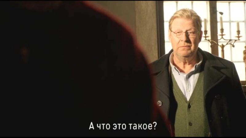 СЕБАСТЬЯН БЕРГМАН / СЕЗОН 2, СЕРИЯ 2