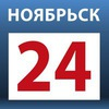 НОЯБРЬСК 24