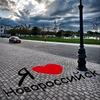 Я ❤ Новороссийск