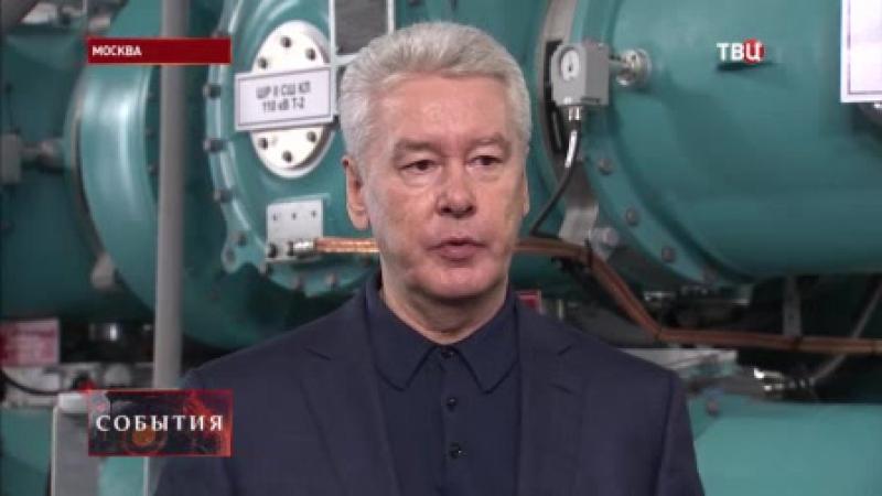 Собянин открыл новую подстанцию Берсеневская на Болотной набережной