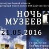 Ночь музеев в Достоевском
