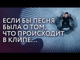 Лазарев - You're the only one (Если бы песня была о том, что происходит в клипе)