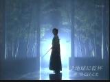 Saotome Taichi - Japanese Samurai Dance