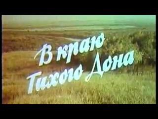 В краю Тихого Дона (Документальный фильм, 1983 год.)
