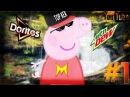 1 Любимая песенка Свинки Пеппы! 16 Прикол/Прогони маму из комнаты! х1