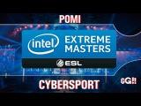 IEM Season XI - Шанхай(день1) Pomi
