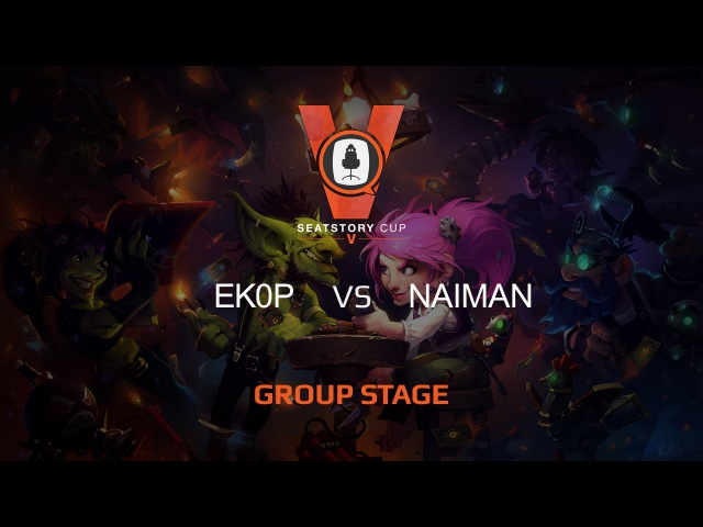 [RU] Ek0p vs Naiman | SeatStory Cup V | Group Stage 2