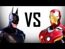 Бэтмен VS Железный человек
